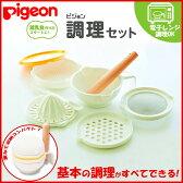 ピジョン)離乳食用調理セット【ミミより】
