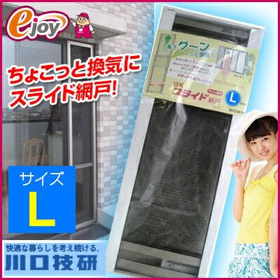 OKスライド網戸 Lサイズ S3-ST-L (網戸 網戸レール 換気用) DIY