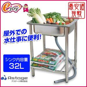 【送料無料】屋外用簡易ステンレス流し台ST-S2【アステージ】