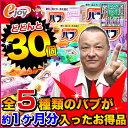 【新30錠詰め合わせセット】【送料無料】【おまけ付】バブ オ...