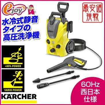 【送料無料】高圧洗浄機 K3サイレント 60Hz 西日本 1.601-447.0 【KARCHER ケルヒャー】(高圧洗浄機 高圧洗浄 家庭用 掃除 洗車 セット) DIY