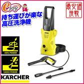 【送料無料】高圧洗浄機 K2 1.602-2180【KARCHER ケルヒャー】(高圧洗浄機 高圧洗浄 家庭用 掃除 洗車) DIY