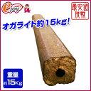 約15kgオガライト 約15kg 【住福燃料】 (BBQ バーベキュー アウトドア用品 七輪 燃料)