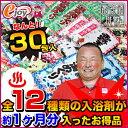 【送料無料】【おまけ付】薬用入浴剤 いい湯めぐり 30包入り...