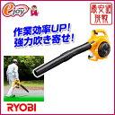 リョービ(RYOBI) エンジンブロワ EBLK-2600 【お取り寄せ商品】 送料無料 (ブロワー ブロア 集塵機 庭掃除 落ち葉) DIY