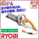 リョービ(RYOBI) ヘッジトリマ HT-3021 刈込幅...