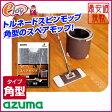 トルネードスピンモップ 角型スペア TSM-SQA57 【azuma アズマ工業】(掃除用品 回転モップ そうじ マイクロファイバー) DIY