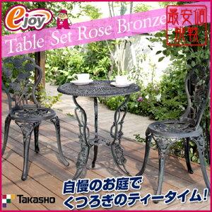 【送料無料】ガーデンテーブル3点セットローズ青銅色SGT-15V