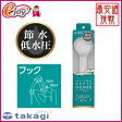 キモチイイシャワーWT JSA022 フック 【takagi タカギ】(シャワーヘッド 節水対策) DIY