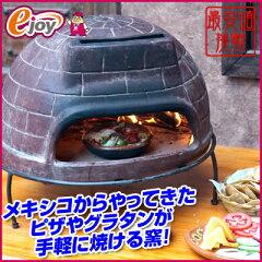 【ポイント_5倍】3月26日19時から!【送料無料】メキシコ産 ピザ窯チムニー MCH060【…