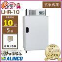 【送料無料】玄米専用 低温貯蔵庫 玄米10袋用 LHR10 【ALIN...