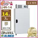 【送料無料】玄米専用 低温貯蔵庫 玄米14袋用 LHR14 【ALIN...