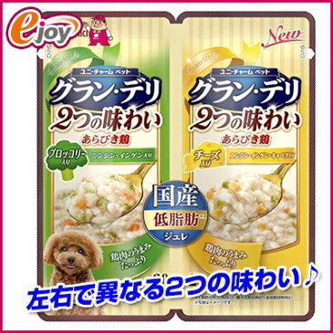 ユニ・チャーム グラン・デリ 2つの味わいパウチジュレ成犬用ブロッコリー&チーズ30g×2 (犬用 フード ドッグフード)
