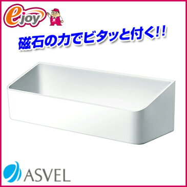 アスベル ラックスMG ウォールラック マグネット ホワイト(小物収納 お風呂収納 バス用品 バス収納 浴室収納)