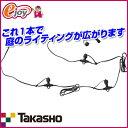 ローボルトガーデンライト専用 4分岐コード LGL-20 【タカショー...