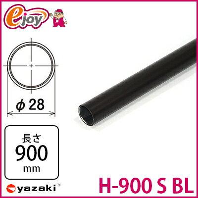 ヤザキ Φ28イレクターパイプ 900mm
