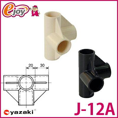 ヤザキ Φ28イレクタープラスチックジョイント