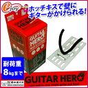 壁美人 ギターヒーロー GH-02 ホワイト【若林製作所】 (壁掛けフ...