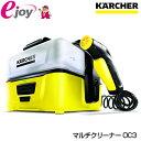 KARCHER ケルヒャー 家庭用 マルチクリーナー OC3 1.680-009.0 4054278427904