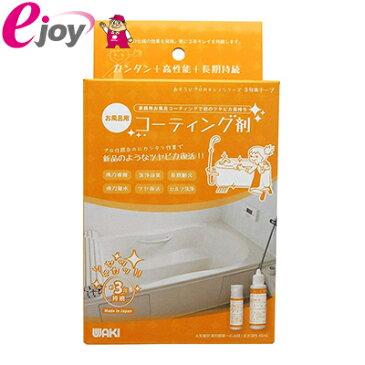 和気産業 お風呂用 コーティング剤 CTG004 45ml
