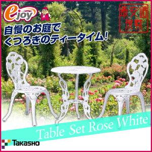 【送料無料】ガーデンテーブル3点セットローズホワイトSGT-15W