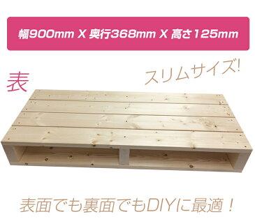 木製 パレット(スリム) サイズ(約)900×368×125 mm (おしゃれ 木製パレット DIY用 日曜大工)DIY 0400100083994