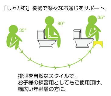 トイレ楽楽スムーズ ステップ イエロー 送料無料(洋式トイレ用足置き台 踏み台 便秘 力みやすい 台座 ステップ)