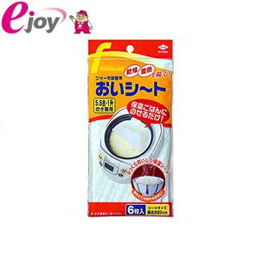 おいシート 6枚入り 【クレハ】(クッキングアイテム 調理 料理 ホイル ご飯 炊きたて) DIY