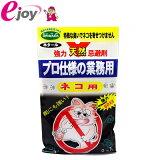強力天然忌避剤 ネコ用 SHIMADA メール便対応(4個まで)