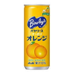 バヤリース すっきりオレンジ 245g缶×30本