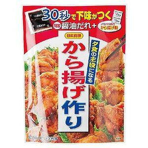 日本食研『夕食の主役になるから揚げ作り』