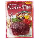 日本食研 ハンバーグ作りの素 90g
