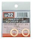 PIAA オイルパン用 ドレンパッキン DP22