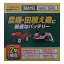 G&YU 農機・建機・除雪用バッテリー 30A19L...