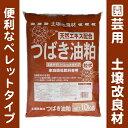 ニシムタ 楽天市場店で買える「椿油粕 つばき油粕 園芸用 ガーデニング サン&ホープ つばき油粕 10kg」の画像です。価格は2,480円になります。