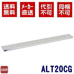 沖縄北海道離島不可メーカー直送同梱不可代引き不可アルインコアルミ足場板2MALT20CG