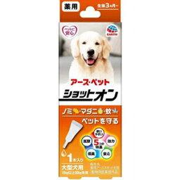 アースペット 薬用ショットオン 大型犬用1本入り 3.2g×1本