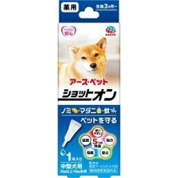 アースペット 薬用ショットオン 中型犬用1本入り 1.6g×1本