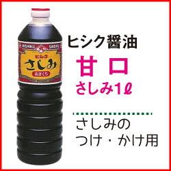 ヒシク甘口さしみ1L鹿児島醤油