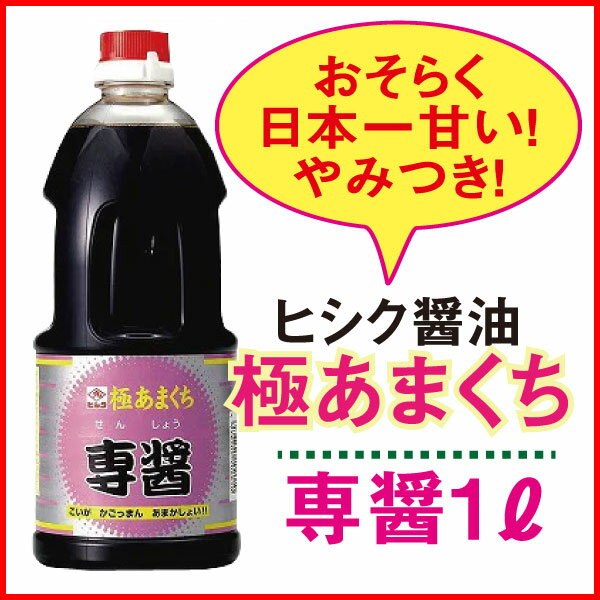 日本一 甘い 醤油 ヒシク 専醤 1L