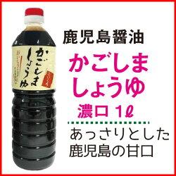 鹿児島醤油かごんま醤油鹿児島の定番醤油癖になります鹿児島しょうゆ濃口1L
