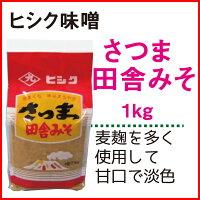 ヒシクさつま1kg鹿児島産味噌