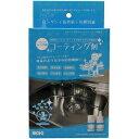 和気産業 ステンレスシンク用 コーティング剤 1セット [2932]