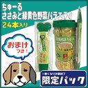 ちゅーる犬おやつ犬にもチュールいなばちゅーるささみと緑黄色野菜バラエティ24本海外パッケージおまけつき