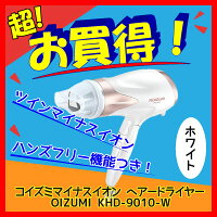 ドライヤー大風量コイズミヘアードライヤー(ホワイト)KOIZUMIマイナスイオンKHD-9010-W