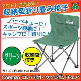Coleman 収束型チェア コールマン 折り畳み椅子 コールマン コンパクトクッションチェア グリーン 収納袋付