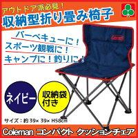 コールマン チェア Coleman 収束型チェア コールマン 折り畳み椅子 コールマン コンパクトクッションチェア ネイビー 収納袋付