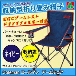 コールマンチェアColeman収束型チェアコールマン折り畳み椅子コールマンスポーツ観戦キャンプアームチェアネイビー収納袋付