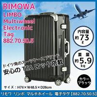 お買い得リモワRIMOWAリンボ73LブラックE-TagLIMBOELECTRONICTAGマルチホイールスーツケース882.70.50.5