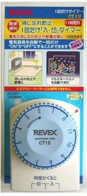 REVEX1回だけタイマーCT12